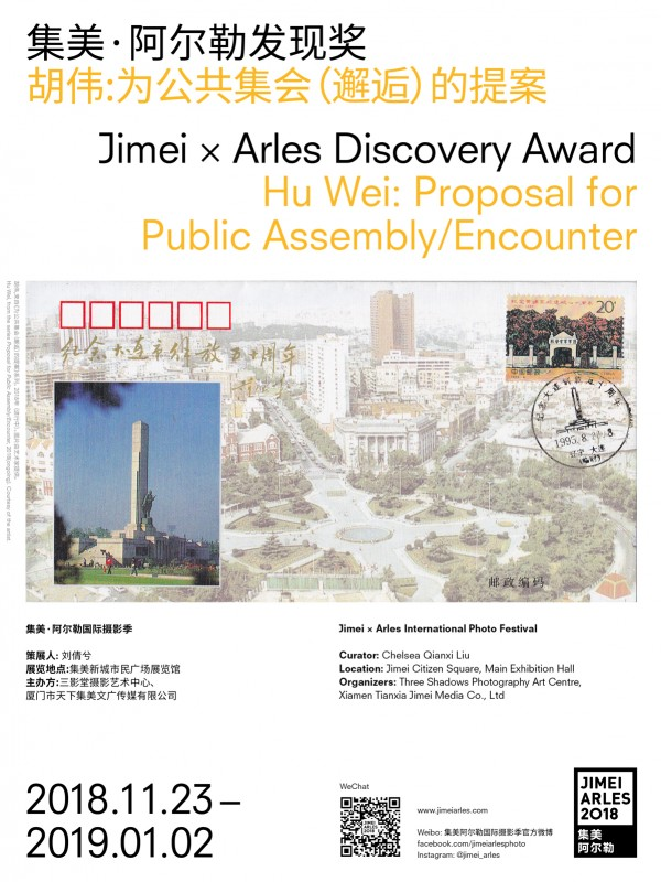 JIMIARLES_exhibition-poster_14