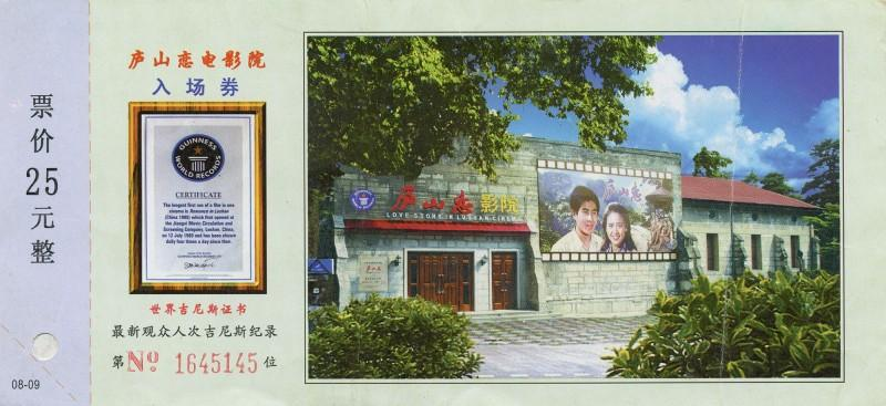 Lei Lei, Romance in Lushan Cinema, Lushan Mountain.