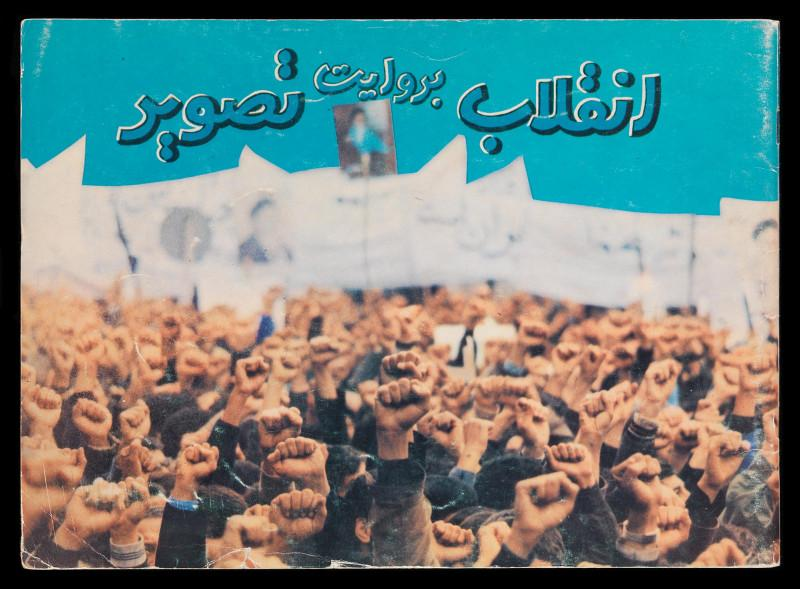 Seifollah Samadian's photobook A Visual Narrative of Revolution, Tehran, 1979.